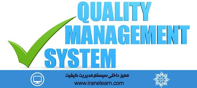 ممیز داخلی سیستم مدیریت کیفیت