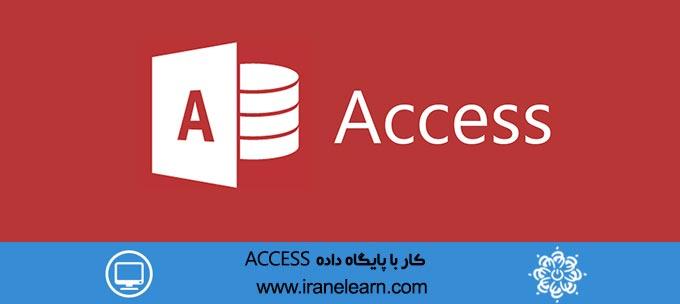 کار با پایگاه داده ACCESS