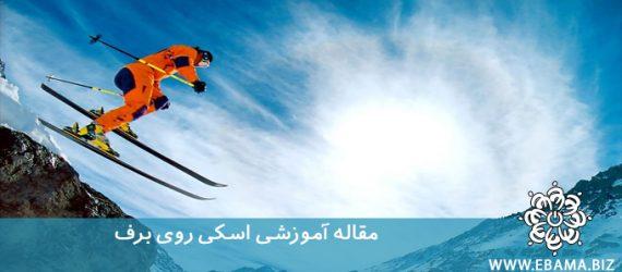 پیشگیری از افسردگی فصلی با اسکی روی برف