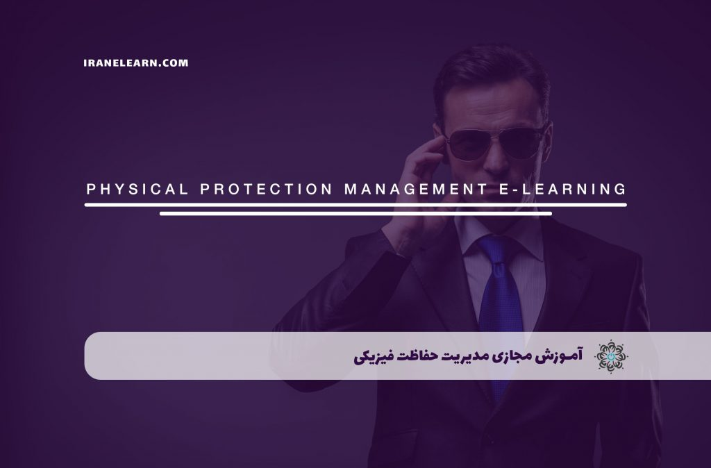 مدیریت حفاظت فیزیکی