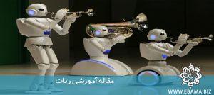 همه چیز در مورد ربات