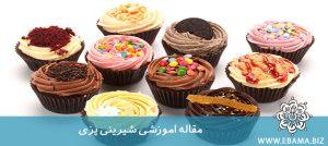 شیرینی پزی