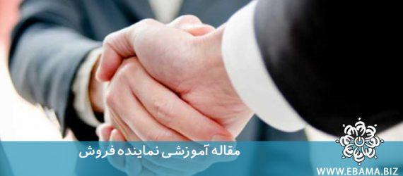 تبدیل کردن مشتریان به نماینده فروش