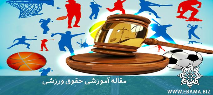 تحقیق در مورد حقوق ورزشی