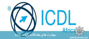 مهارت های هفتگانه رایانه ICDL