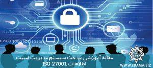 آشنایی با مباحث امنیت اطلاعات