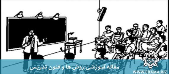 مهارت های فنون تدریس