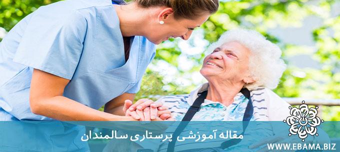 پرستاری سالمندان