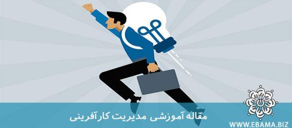نکات کلیدی در مدیریت کارآفرینی