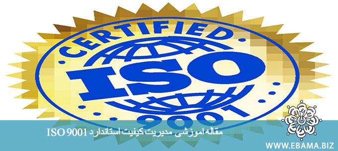 مدیریت کیفیت استاندارد ISO 9001