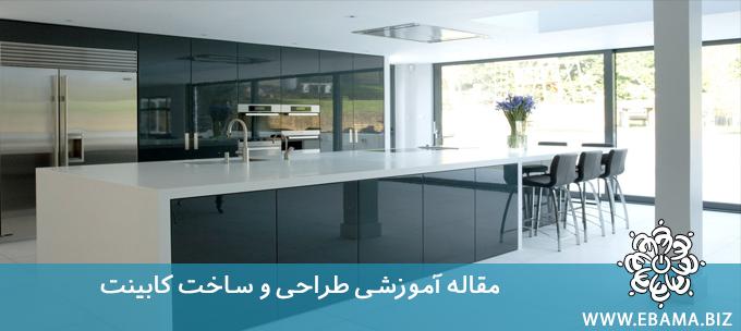 اصول طراحی کابینت