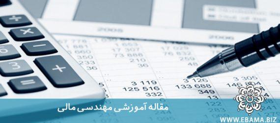 معرفی  رشته مهندسی مالی