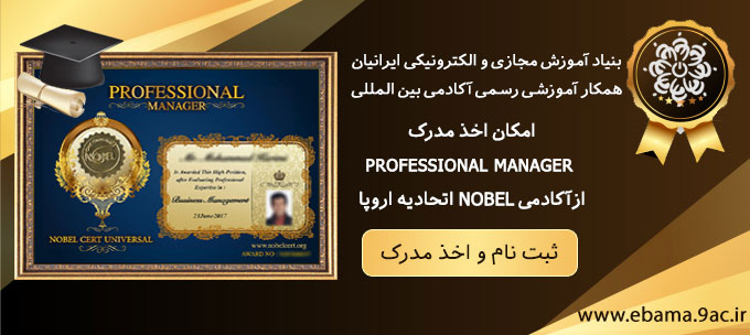 مدرک Professional Nobel
