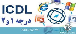 آموزش مجازی رایگان ICDL قسمت اول