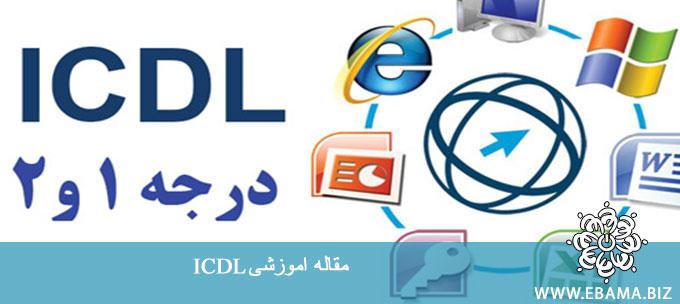 جامع مهارتهای رایانه کار درجه ۱ و ۲ (ICDL)