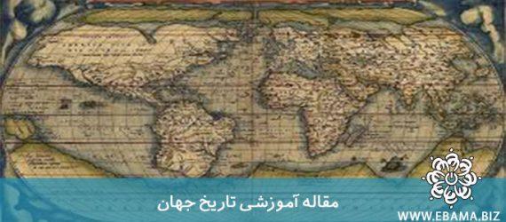 گذری از تاریخ جهان