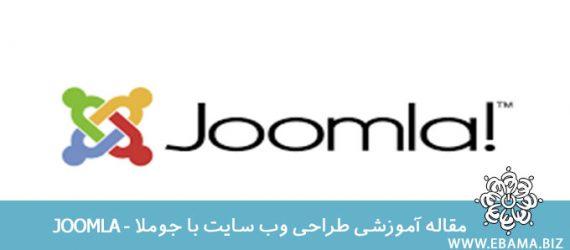 وب سایت با جوملا