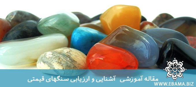 آشنایی و ارزیابی سنگهای قیمتی