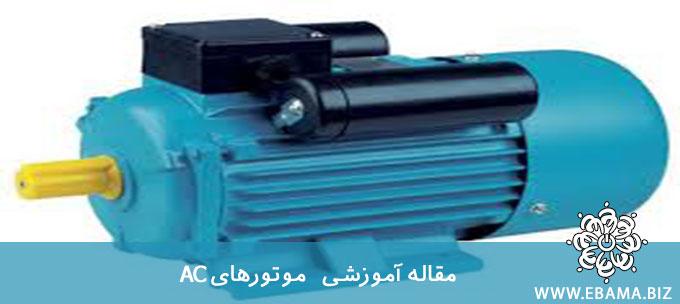 آشنایی با موتورهای AC