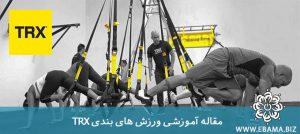آشنایی با ورزش های بندی TRX