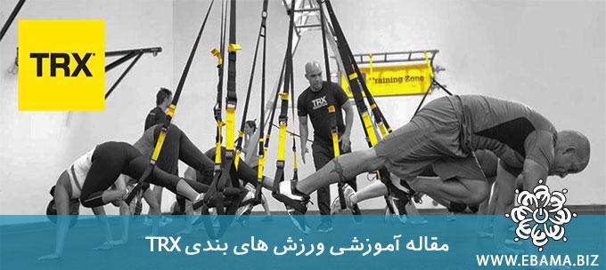 ورزش های بندی TRX