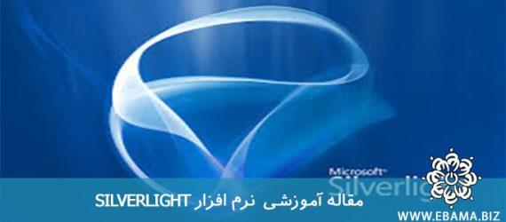 SilverLight چیست؟