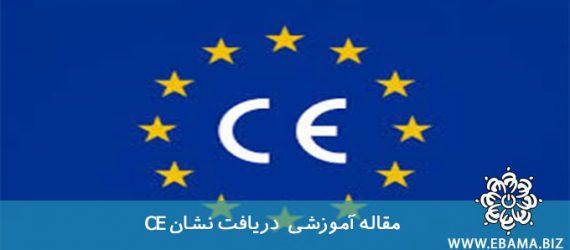 آنچه در مورد   نشان CE باید بدانیم