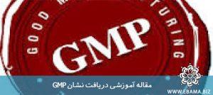 نشان GMP چیست؟