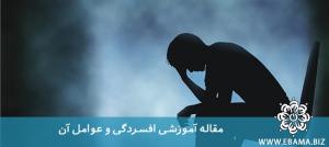 افسردگی و عوامل آن…