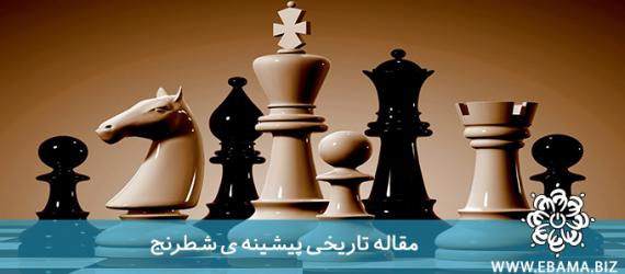 تاریخچه ی شطرنج