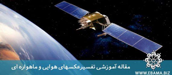 تفسیر عکس های هوایی و ماهواره ای