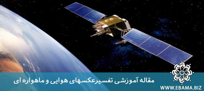 عکس های هوایی و ماهواره ای