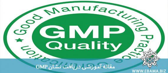 اصول کلی دریافت نشان استاندارد GMP