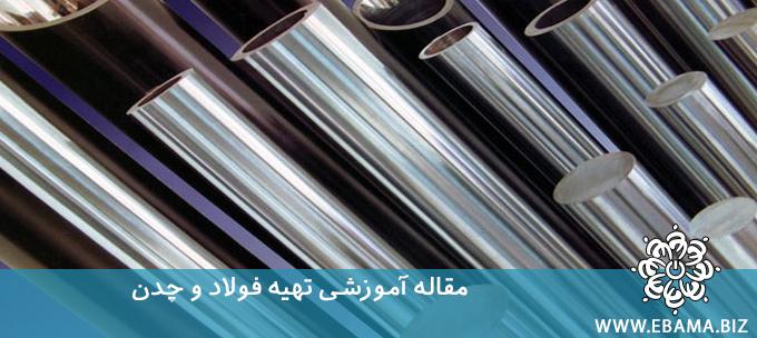 تهیه فولاد