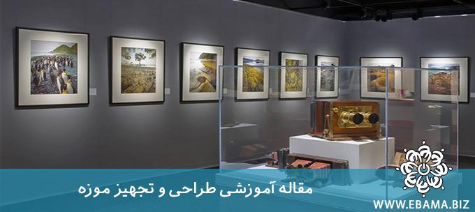 طراحی و تجهیز موزه Museum Design And Equipment E-learning