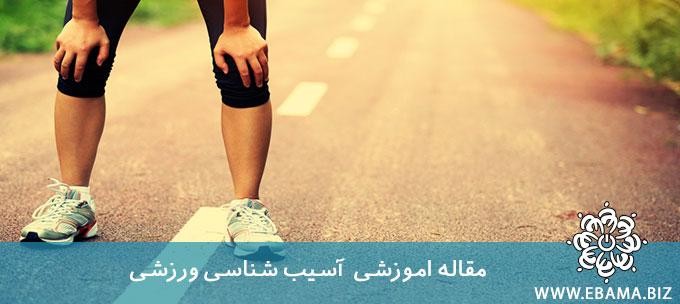 اسیب شناسی ورزشی
