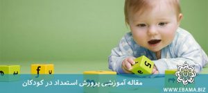 پرورش استعداد در کودکان