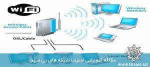 امنیت شبکه های بی سیم