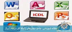 مهارت های جامع رایانه کار درجه ۱ و ۲ (ICDL)