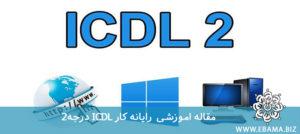 رایانه کار ICDL درجه۲
