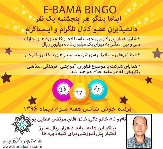 بینگو دیماه ۱۳۹۶