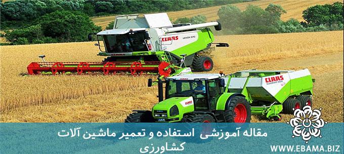 استفاده و تعمیر ماشین آلات کشاورزی