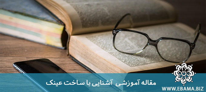 آشنایی با ساخت عینک