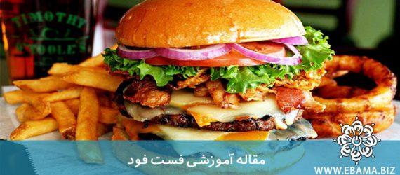 روش تولید همبرگر