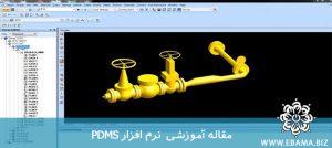 آشنایی نرم افزار PDMS