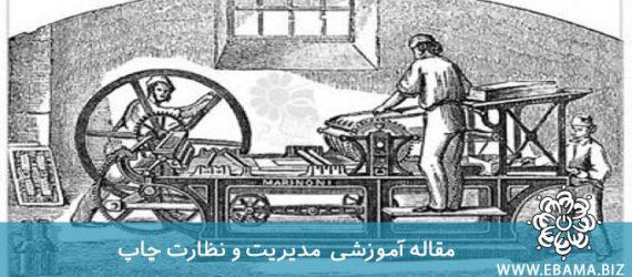 گذری در صنعت چاپ