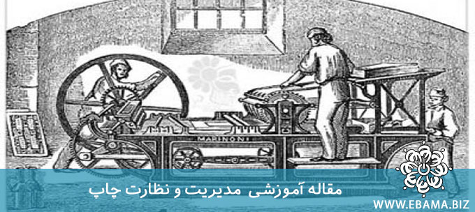 مدیریت و نظارت چاپ