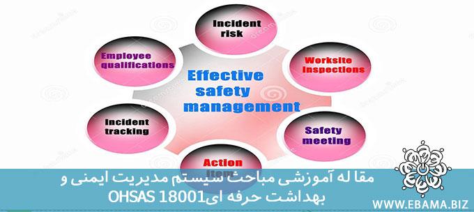 سیستم مدیریت بهداشت حرفه ای