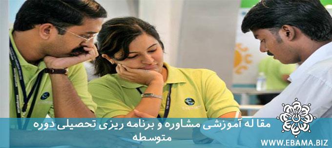 مشاوره و برنامه ریزی تحصیلی دوره متوسطه
