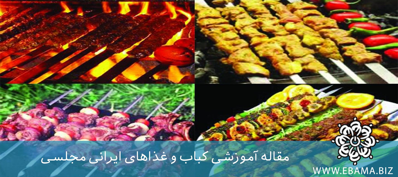 انواع کباب های ایرانی
